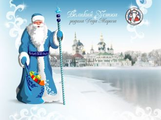 Colorblind Santa? Nyet...it's Russia's Grandfather Frost